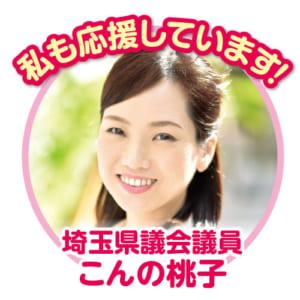 埼玉県議会議員 こんの桃子