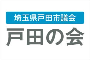 戸田市議会会派 戸田の会